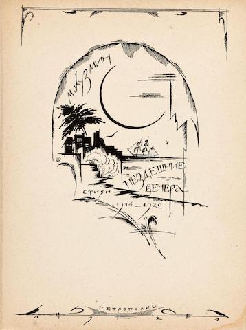 KUZMIN, MIKHAIL ALEKSEEVICH. 1872-1936. Nezdeshnie vechera. [Otherworldly Evenings.] Petrograd: Golike & Wilborg, 1921.