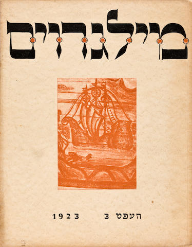 LISSITZKY, EL. 1890-1941. VISHNITZER, M., AND M. KLEINMAN, editors. Milgroim. A Yiddish Magazine of Art and Letters. Berlin: Rimon, 1923.