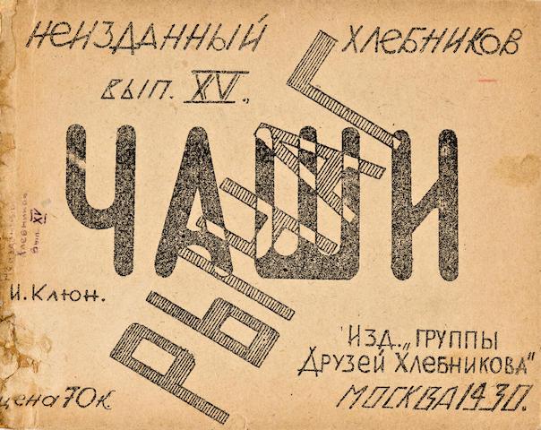 KLUIN, IVAN VASILIEVICH, illustrator. KHLEBNIKOV, VELIMIR. Neizdannyi Khlebnikov, no. 15. Moscow: Gruppa druzei Khlebnikova, 1930.
