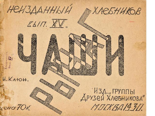 KHLEBNIKOV. Chashi rynag. 1930.