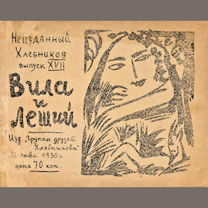 KHLEBNIKOV. Vila leshchii. 1930.