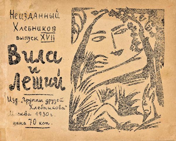 GONCHAROVA, NATALIA, illustrator. KHLEBNIKOV, VELIMIR. Neizdannyi Khlebnikov, no. 17. Moscow: Gruppa druzei Khlebnikova, 1930.