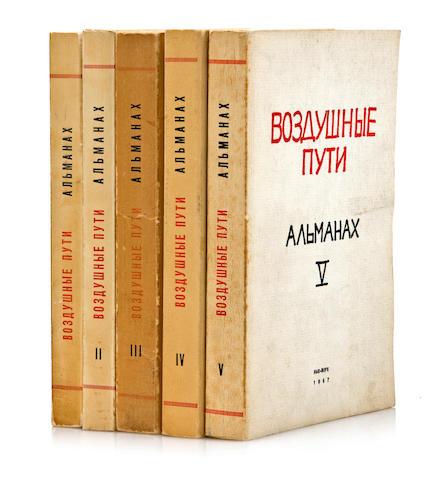 GRINBERG, R. N.  Vozdushnye puti. 5 vols.