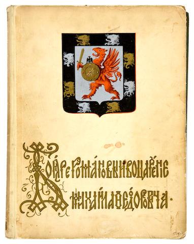 Boyarr Romanovy