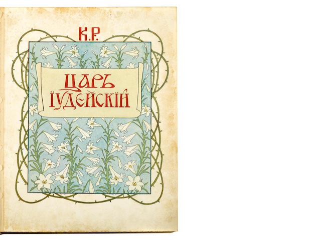 """""""R., K.""""[Grand Duke Konstantin Romanov (1858-1915)] and Aleksandr Konstantonovich GLAZUNOV (1865-1936) (composer)."""