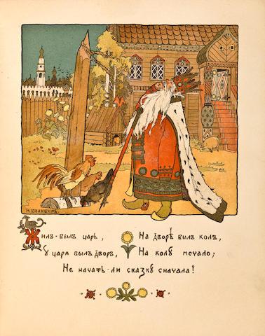 BILIBIN, IVAN YAKOVLOVICH, illustrator. AFANASIEV, ALEKSANDR NIKOLAEVICH. Tsarevna Lyagushka. [Frog Princess.] St. Petersburg: Expeditsii Zagotovlenya Gosudarstvennykh Bumag, 1901.