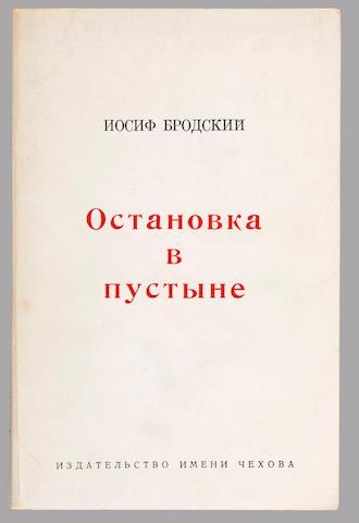 Iosif Brodskii, Ostanovka v Pustyne 1970