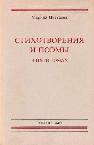BRODSKY, JOSEPH, AND MARINA I. TSVETAEVA. Stikhotvoreniya i poemy v pyati tomakh. [Verses and Poems in Five Volumes.] New York:  Russica Publishers, 1980.
