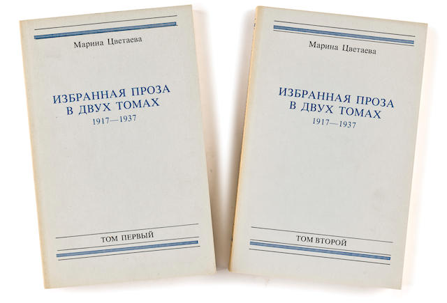 BRODSKY, JOSEPH, AND MARINA I. TSVETAEVA. Izbrannaya proza v dvukh tomakh. [Selected Prose in Two Volumes.]  New York:  Russica Publishers, 1979.