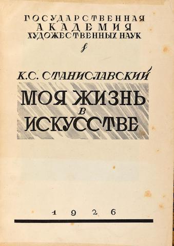 Stanislavskii, Moyazhizhii Vishussve, illustrated by Titor
