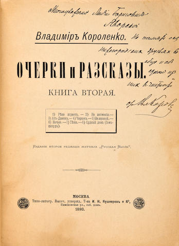 KOROLENKO, VLADIMIR G. 1853-1921. Ocherki i razkazy. [Sketches and Tales.]  Moscow:  I.N. Kushnerev i Ko., 1887 and 1893.