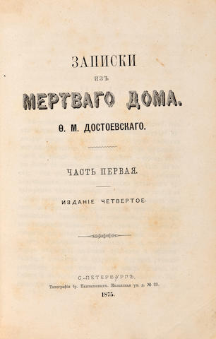 F. Dostoevski, Notes from Dead House, 1875