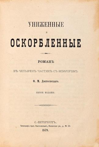 DOSTOEVSKY, FEDOR MIKHAILOVICH. 1821-1881. Unizhennye i oskorblennye. [The Insulted and Humiliated.]  St. Petersburg: Brat. Panteleevy, 1879.