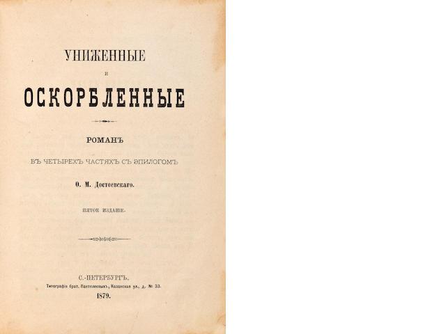 F. Dostoevski, Unizhennye i Oskorblennyi, 5th Edition 1875