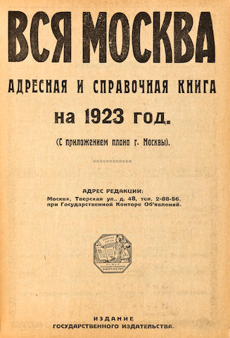 [MOSCOW CITY DIRECTORY] Vsya Moskva 1923.