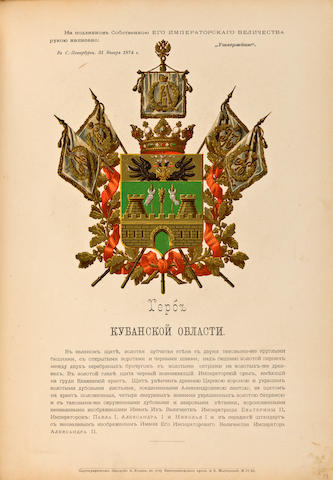 COATS OF ARMS OF THE PROVINCES. Gerby gubernii i oblastei Rossiiskoi Imperii. [Coats of Arms of the Provinces and Regions of the Russian Empire.] St. Petersburg: [Ministry of Interior Affairs], 1880.