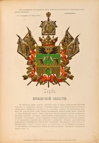 Gerby Gubernii i Oblasti. 1880