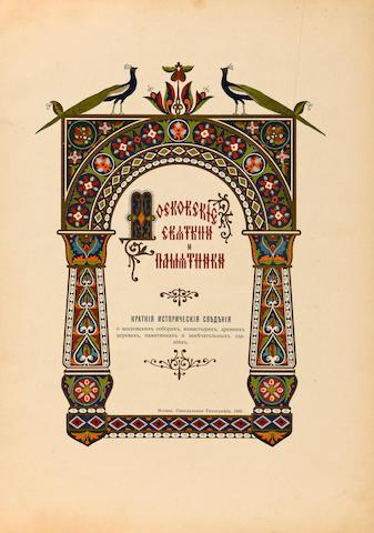MOSCOW—CHURCH ARCHITECTURE. Moskovskie sviatyni i pamiatniki. [Religious Sites and Monuments of Moscow.] Moscow: Sinodal'naia Tipografia, 1903.