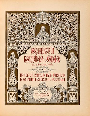CATHEDRAL OF ST. FEODOR. Feodorovskii Gosudarev' Sobor v Tsarskom Sele. [St. Feodor's Cathedral in Tsarskoye Selo.] [Moscow?: n.p., 1916?]