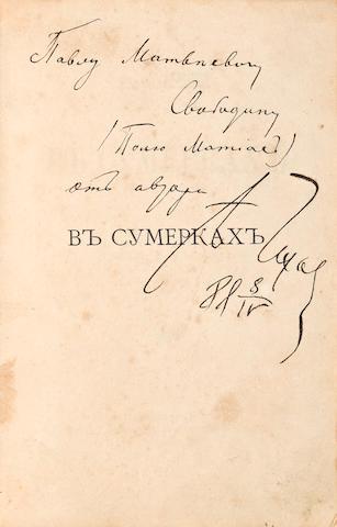 CHEKHOV, ANTON. 1860-1904. V Sumerkakh. [At Dusk.] St. Petersburg: A.S. Suvorin, 1887.