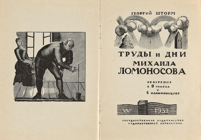 FOVORSKII, VLADIMIR ANDREEVICH, illustrator. SHTORM, GEORGII PETROVICH. Trudy i dni Mikhaila Lomonosova. [The Works and Days of Mikhail Lomonosov.] Moscow: GIZ, 1932.