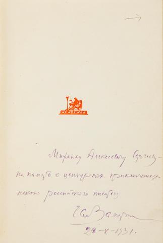 """ZAMYATIN, EVGENII IVANOVICH. 1884-1937, ed. SHERIDAN, RICHARD. 1751-1816. Shkola zlosloviya [School for Scandal]. Moscow / Leningrad:  """"Academia,"""" 1931."""