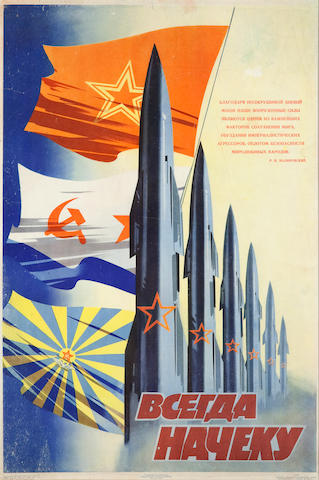 POSTERS—SPACE RACE. 1. My zazhgli zariy kosmicheskoi aery. Yu. Gagarin. [We Ignited the Dawn of the Space Age. Yu. Gagarin.] Moscow: 1972.