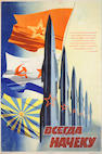 POSTERS. 1.  My zazhgli zariy kosmicheskoi aery. Yu. Gagarin.  [We Ignited the Dawn of the Space Age. Yu. Gagarin.] Moscow: 1972.