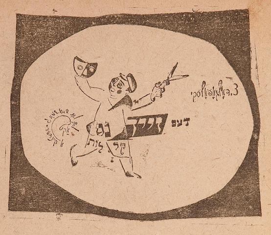 LISSITZKY, EL, illustrator. DOLGOPOLSKI, TZADAK. Dem Zeydns Kloles. [Grandfather's Curses.] Moscow: Tsentrain Yidishn Komisariat, 1919.