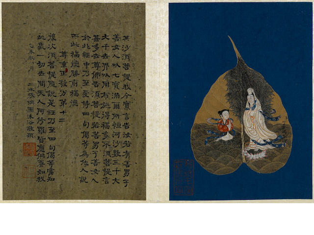 Anonymous (19th/20th century)  An Illustrated Album of the Diamond Sutra