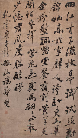 Zheng Xie (1693-1765) Calligraphy in Running Script, 1750