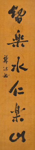Guo Moruo (1892-1978) Calligraphic couplet