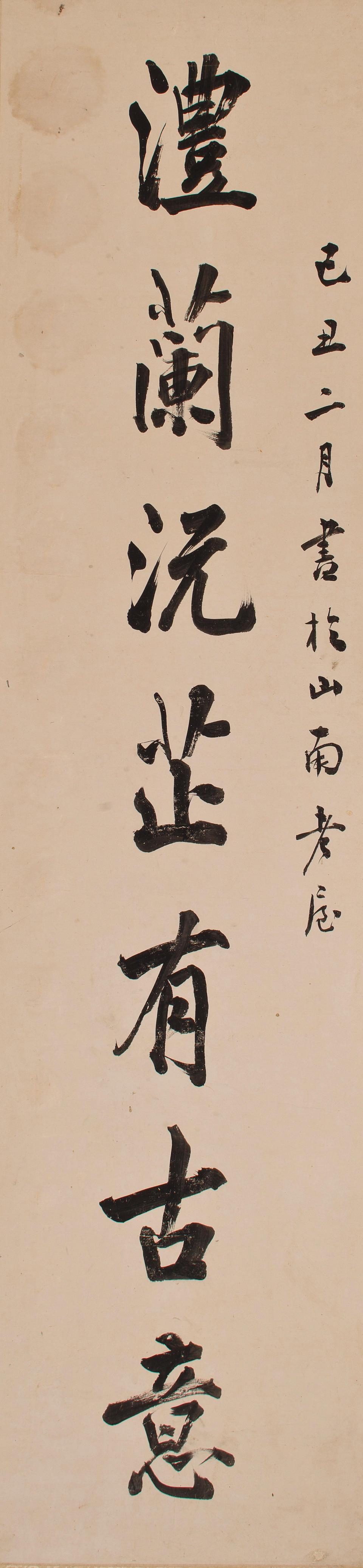 Wang Xuehao (1754-1832)  Calligraphic Couplet, 1829