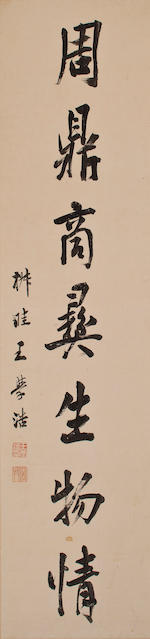 Wang Xuehao 王学浩 (1754 - 1832)  Calligraphic couplet, 1809