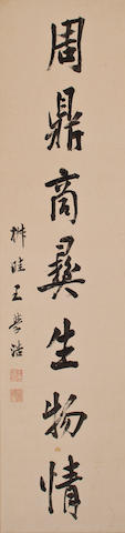 Wang Xuehao 王学浩 (1754 - 1832)  Calligraphic couplet, 1809