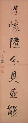 He Shaoji 何绍基 (1799-1873) Calligraphic couplet