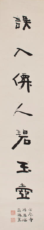 Zhuang Yunkuan 荘蕴宽(1866-1932) Calligraphic couplet