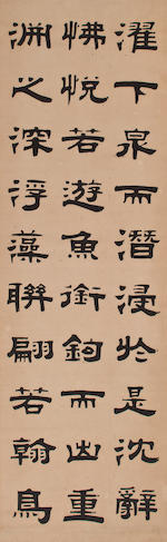 Zhai Yunsheng 翟云升(1776-1858) calligraphy in clerical script