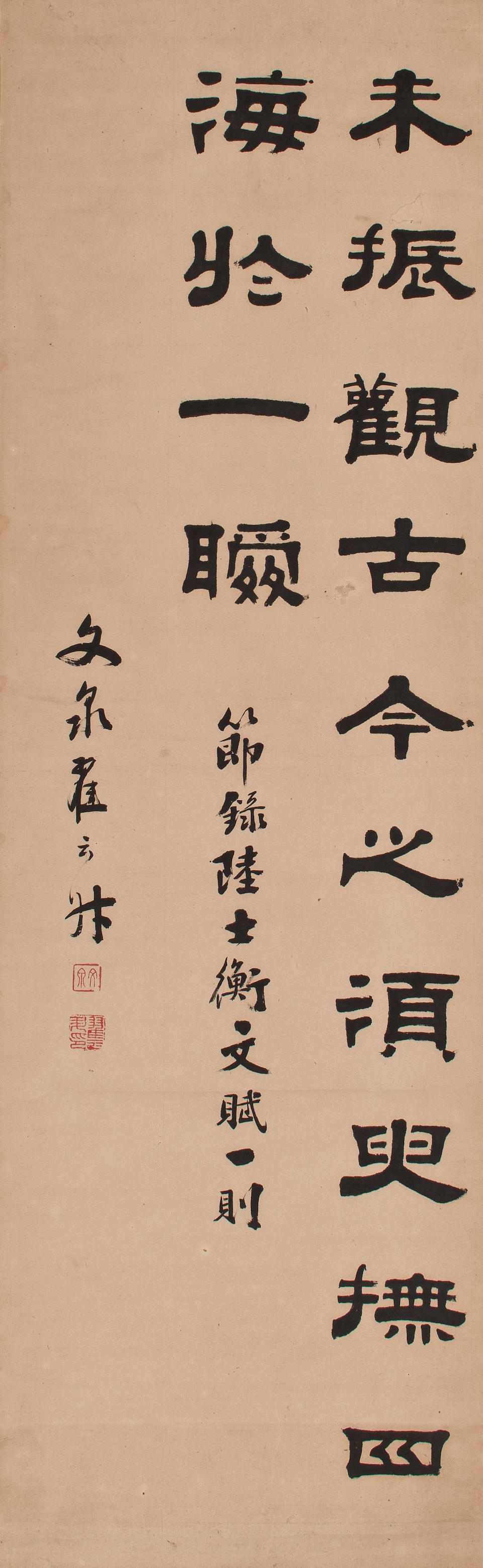 Zhai Yunsheng (1776-1858) Calligraphy in Clerical Script