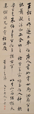 Liang Tongshu (1723-1815) Calligraphy in Running Script