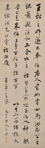 Liang Tongshu (1723-1815) Calligraphy in Running Script