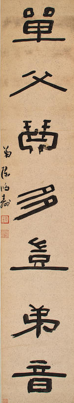 Chen Hongshou 陈鸿寿 (1768 -1822) Calligraphy in Clerical script