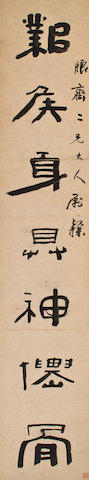 Chen Hongshou 陈鸿寿 (1768 -1822) Calligraphy in Clerical script