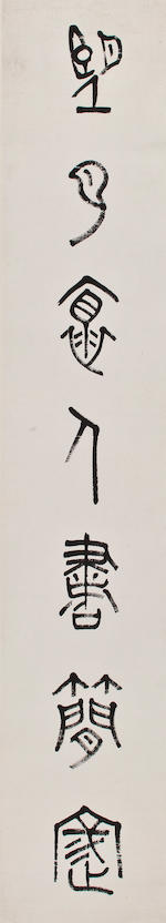 Ren Xiong (1823-1858) Calligraphy Couplet in Seal Script
