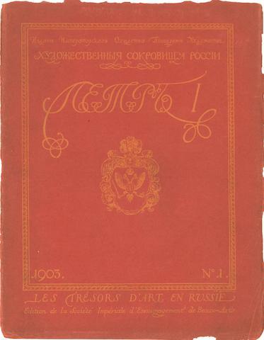 BENOIS, ALEXANDRE, AND A.V. PRAKHOV, editors. Khudoshestvennyya sokrovischa rossii / Les Trésors d'Art en Russie. St. Petersburg: R. Golike and A. Vilborg, 1903.