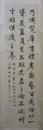 Various Artists (19th/20th century) Two Calligraphies