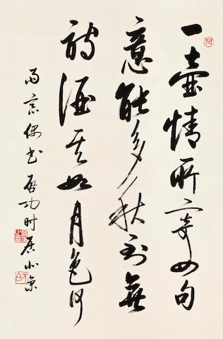 Qi Gong (1912-2005) Calligraphy Running Script