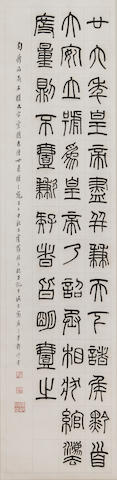 Luo Zhenyu (1866-1940)   Calligraphy in Seal Script, 1917
