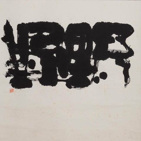 Kim Ki-Chang (1913-2001) Abstract calligraphy