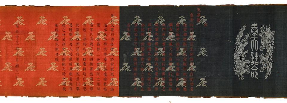An Imperial Edict Qing Yongzheng Period, 1735
